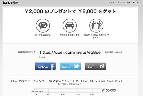 友だちを招待 | Uber