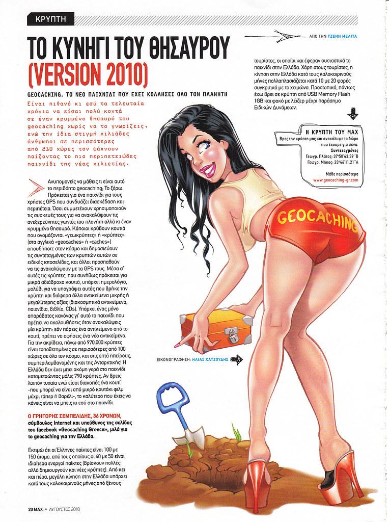 Το περιοδικό MAX γράφει για το Geocaching