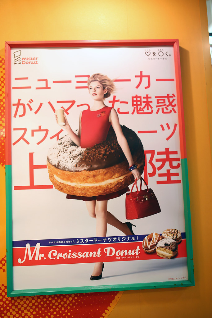 IMG_4841 Mister Donut  Photo by Toomore