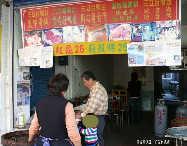 2010 1219土庫許家紅龜粿003