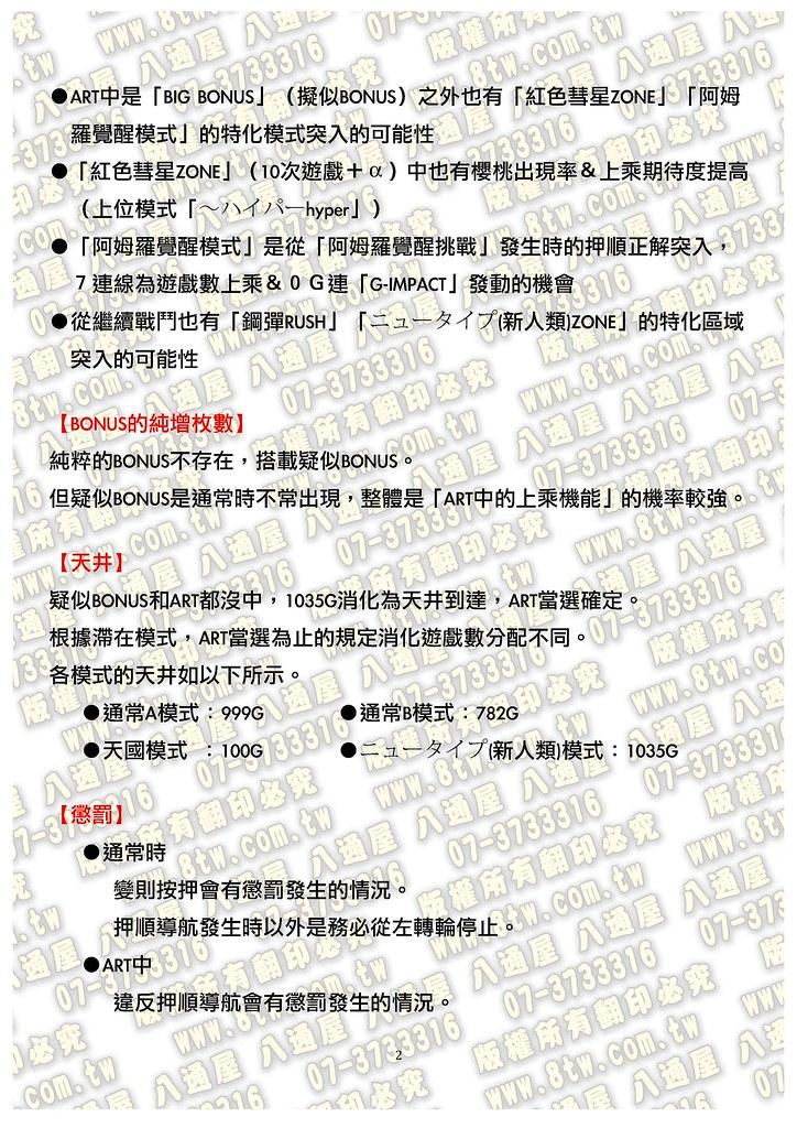 S0186 機動戰士鋼彈 中文版攻略_Page_03