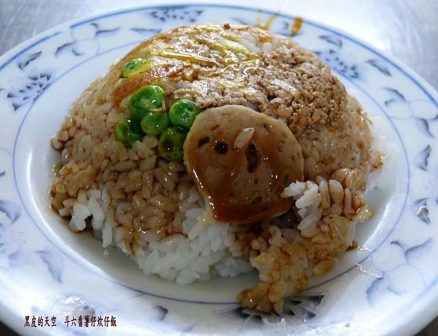 2010 1122斗六番薯仔炊仔飯002