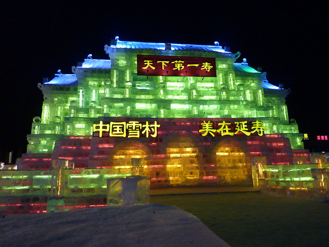 12th China Harbin Ice and Snow World