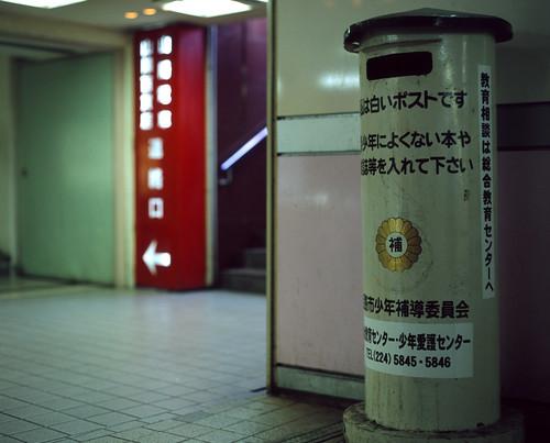 姫路駅地下街 私は白いポストです
