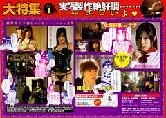 110205(2) - 將在3/20推出的OVA《ナナとカオル》公開聲優人選、場面劇照! (3/3)