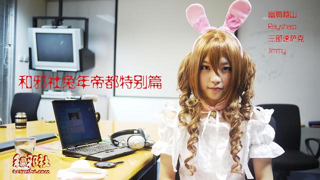 幽舞越山兔娘特别篇_和邪社00