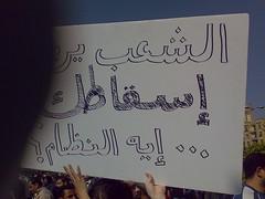 الشعب يريد إسقاطك..ايه النظام؟
