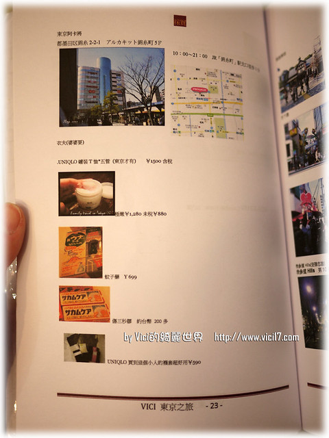0501自製旅遊手冊019