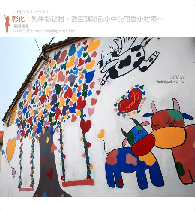 【彰化景點推薦】乳牛彩繪村(福寶村)~數百頭彩色小牛+夢幻藍晒圖的彩色村1