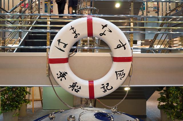 はまなす乗船記念