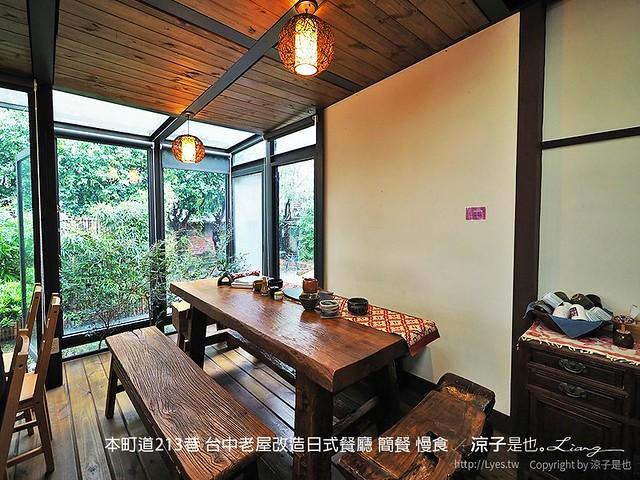 本町道213巷 台中老屋改造日式餐廳 簡餐 慢食 47