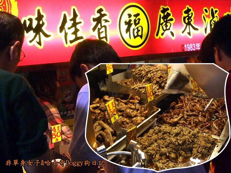 宜蘭羅東夜市美食05佳味香廣東滷味