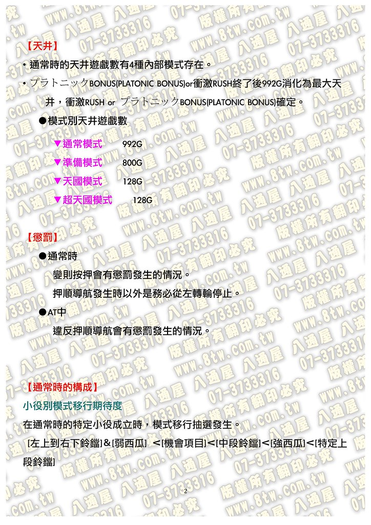 S0123絕對衝激II 中文版攻略_Page_03