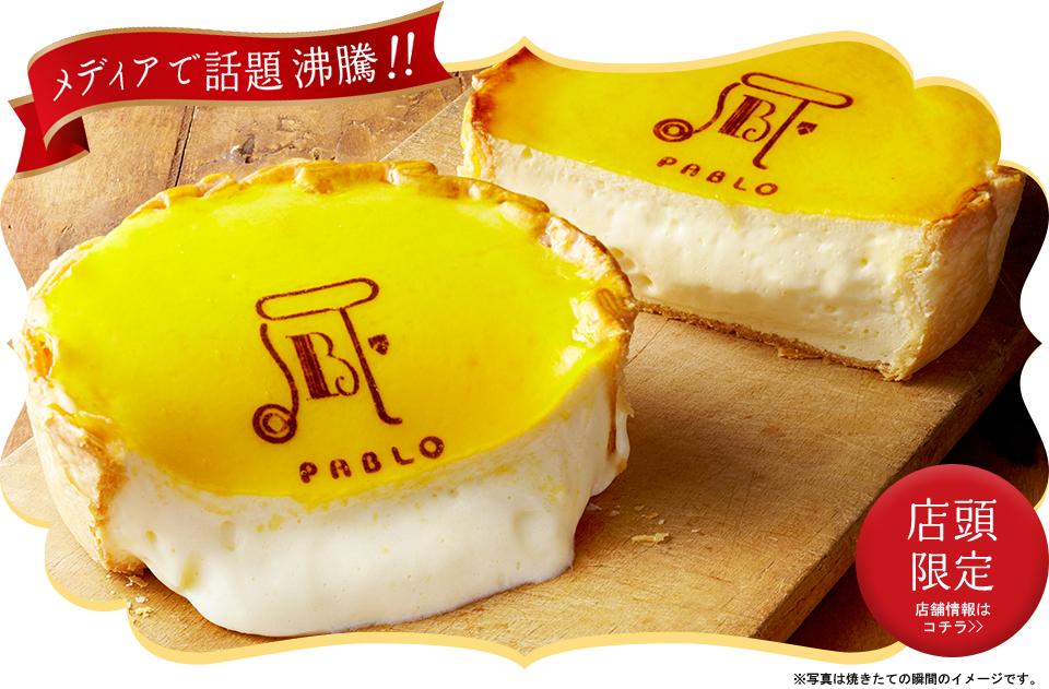 日本必吃甜點 ▎PABLO 起士蛋糕 @ 東京澀谷 @ ▌Meiko 愛敗家。甜點。旅行~▌ :: 痞客邦