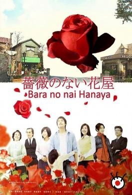Bara no nai Hanaya (2008) - Tiệm hoa không hoa hồng | The Flower Shop Without Roses