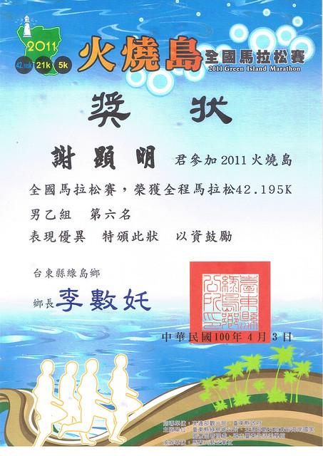 台东火烧岛[绿岛]马拉松[1]
