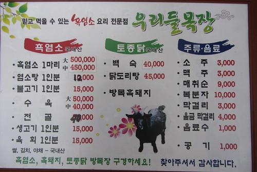 500,000₩ goat dish