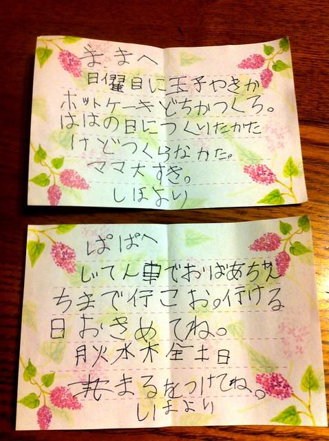 志穂からのお手紙