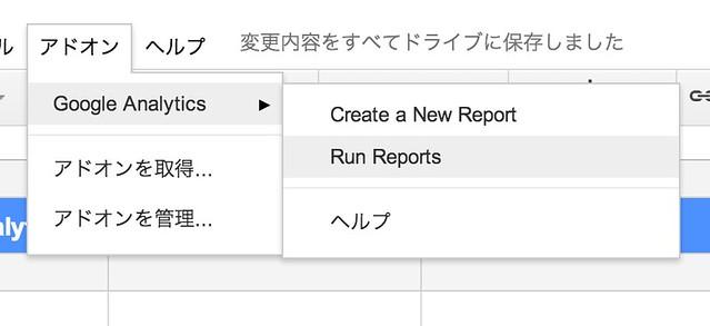 スクリーンショット(Google Analytics)
