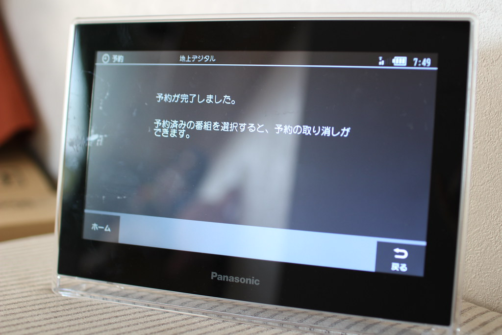 プライベートビエラ_録画4