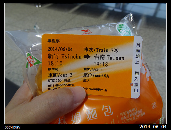 20140604_Ticket