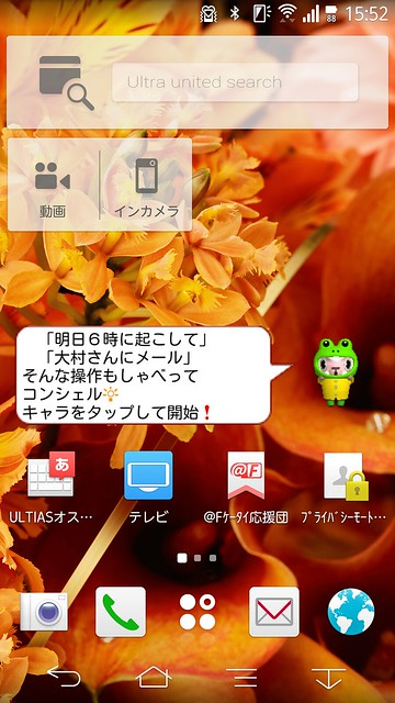 Screenshot_2014-06-01-15-52-46