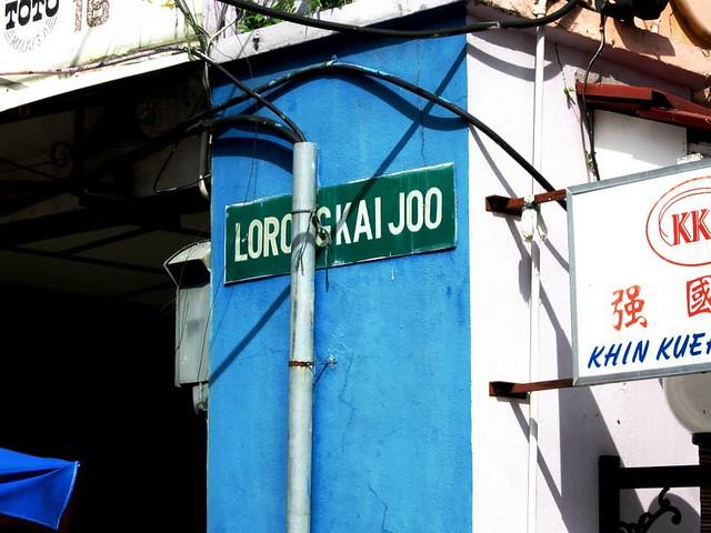 Kai Joo Lane, Kuching 1