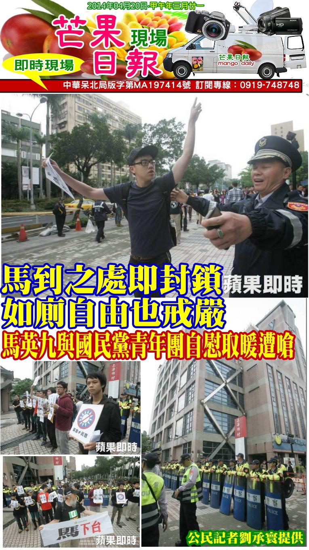140420芒果日報--即時新聞--馬到之處全封鎖,如廁自由也戒嚴