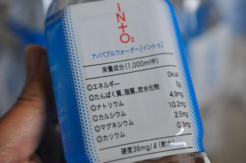 ナノバブルウォーター INTO2 イントゥ 日テレ・ベレーザ