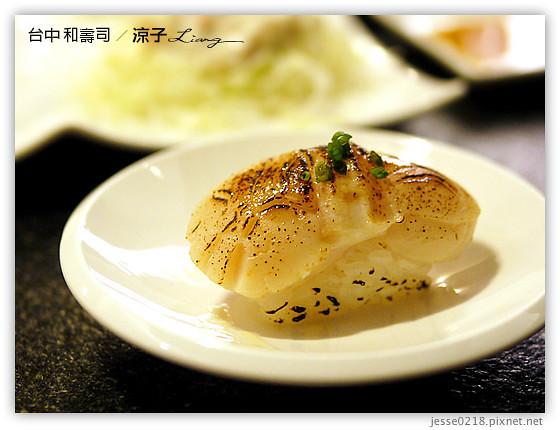 台中 和壽司 17