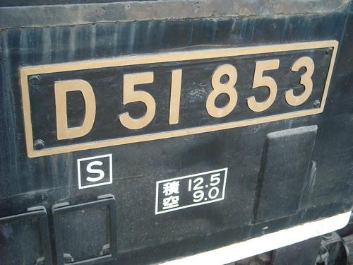 飛鳥山公園 蒸気機関車 D51