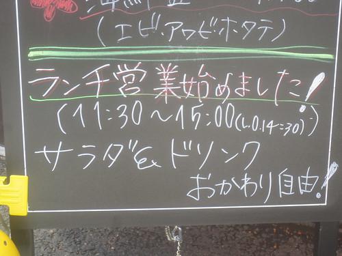 ビストロ1675(江古田 )