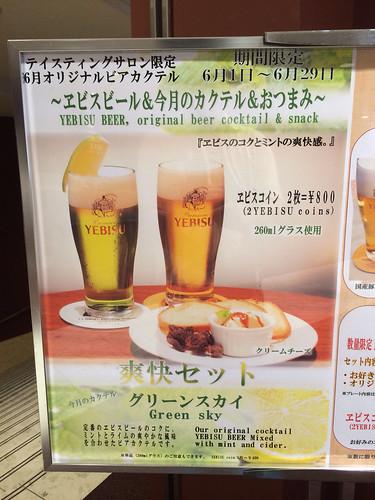 ヱビスビール記念館の6月のビアカクテル 2014/6