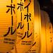 20140613_02_Kyobashi by jam343