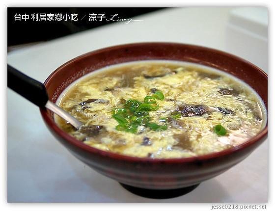 台中 利居家鄉小吃 5