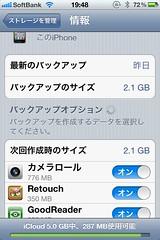 iCloudの設定(5)