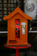 Ootori shrine - Omikuji vending machine
