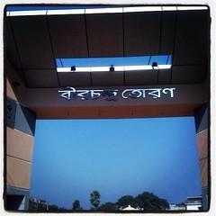 #BirChandraToron #comilla #comillacity #communication #masud #ma5ud #image #imageoftheday #imageofthebeauty #beauty #bengali #bangladesh #beautybangladesh #beautyofthenature #sky #myphotography #bangladesh #madeinbangladesh