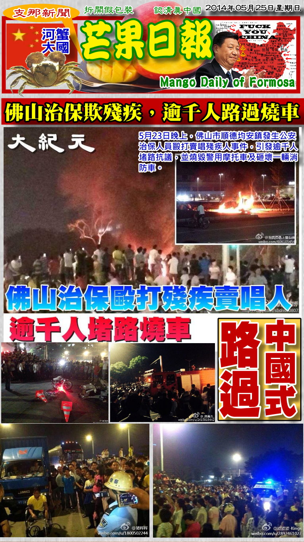 140525果日報--支那新聞--佛山治保欺殘疾,逾千人路過燒車