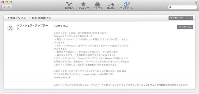 iTunes11.2.1
