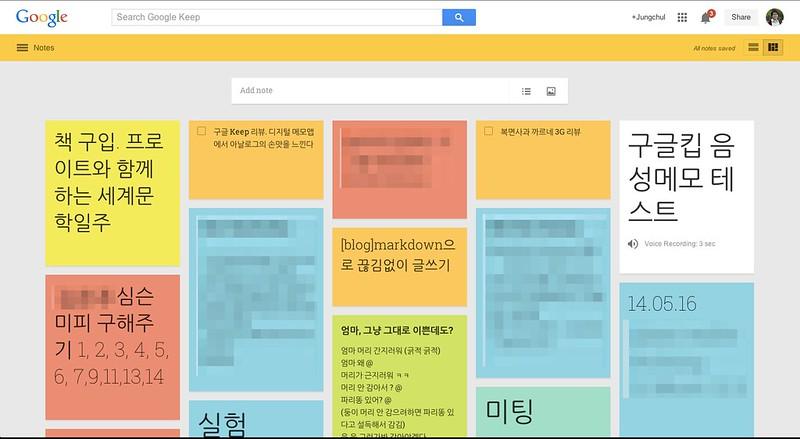 Web Browser에서 Keep 사용