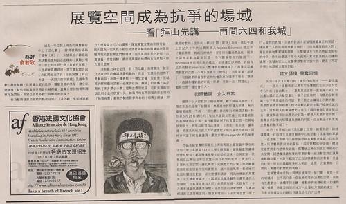 信報 15 June 2011