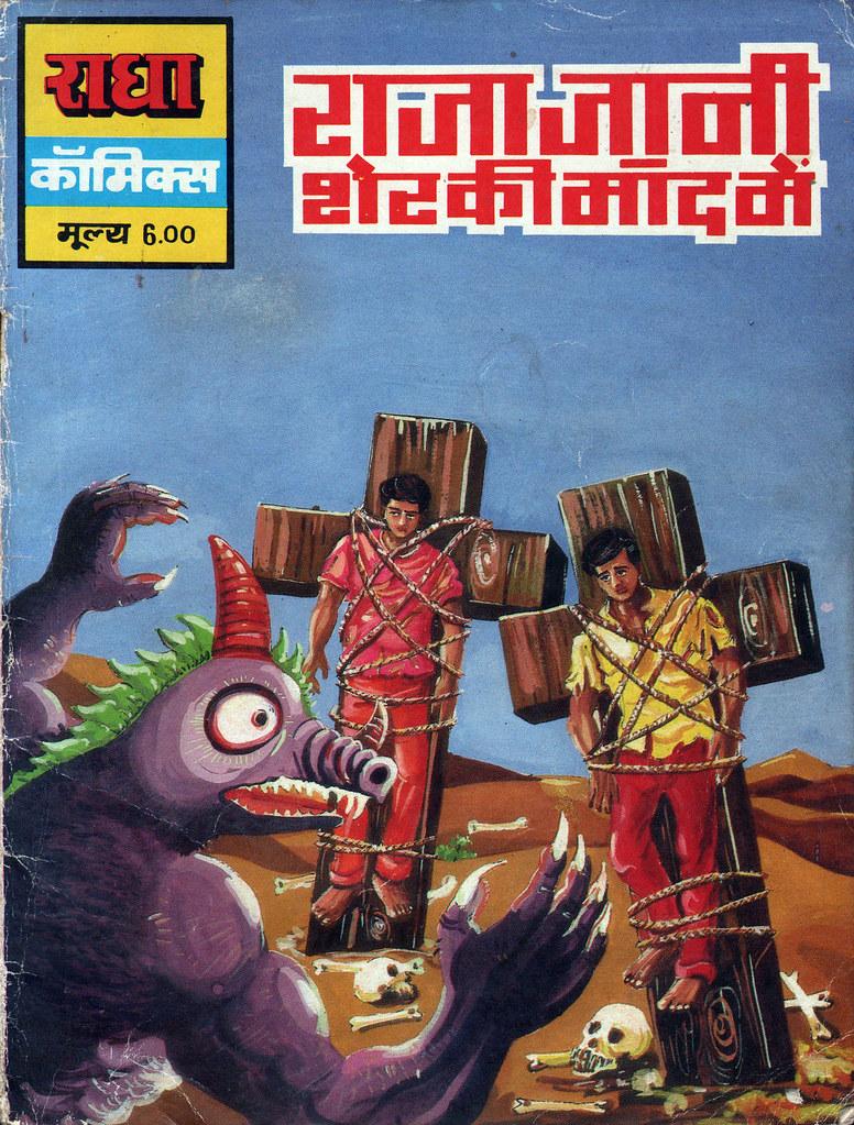 Hindi Comics - 61