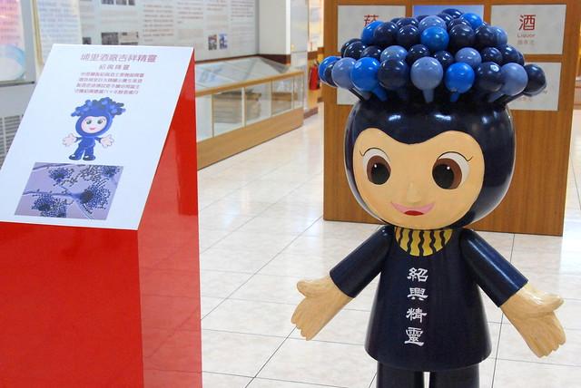 Aspergillus mascot, Puli wine factory, Taiwan