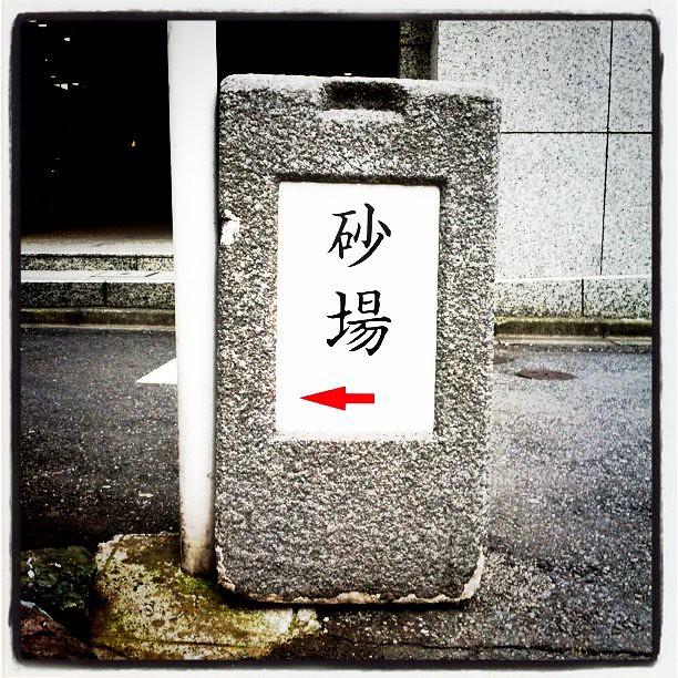 Photo:大阪屋 虎ノ門 砂場 西新橋店 By ysishikawa