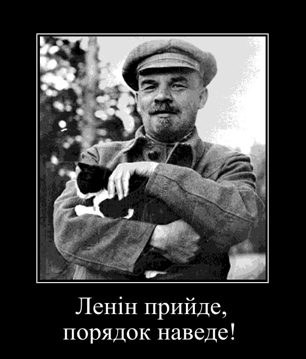 Ленін прийде...