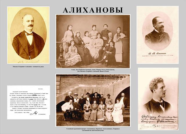 Алиханов2