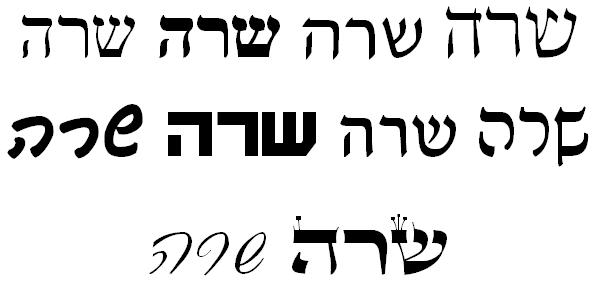 Sarah (Hebrew)
