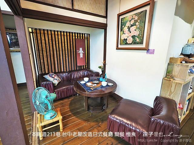 本町道213巷 台中老屋改造日式餐廳 簡餐 慢食 46