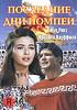 FILM: Gli ultimi giorni di Pompei (versione russa)